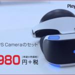 プレステ VR Special Offer期間限定キャンペーンでお買い得!