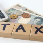 いろいろ知りたい税金こと!気軽に読める税金百科2018~2019年版 あなたにお薦め!