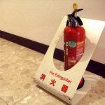 家庭用消火器 自宅にも1台安心を置きませんか?お得な消火器のお薦め