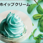 チョコミントホイップクリームでオリジナルスイーツ作り!チョコミント好きにお薦め